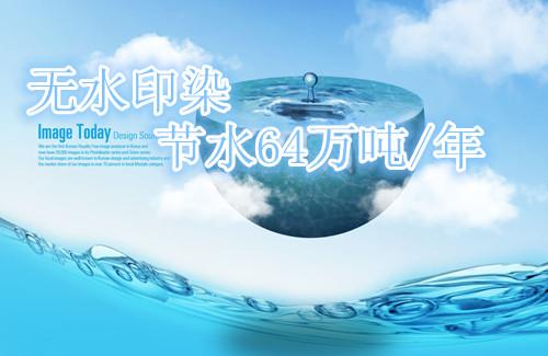 无水印染时代,来啦!——华高自动化染色电脑