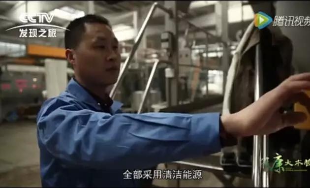 "CCTV为绍兴印染正名""绿色染缸,印染行业绿色方向——染色集中控制系统 (4).jpg"