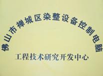 华高工程技术证书