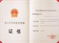 华高科学技术证书