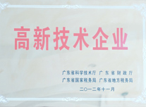 华高技术企业证书