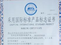 华高国际标准证书