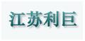 华高合伙伙伴-江苏利巨