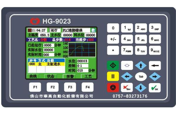 HG-9023染色机控制电脑