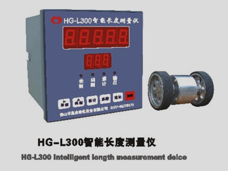 HG-L300智能长度测量仪