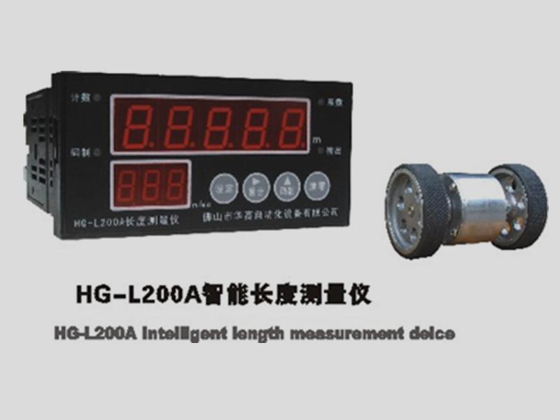 HG-L200A智能长度测量仪