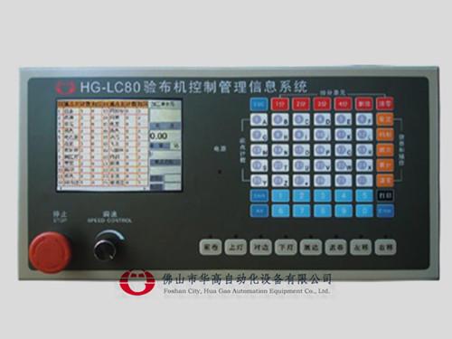 华高验布机控制管理信息系统HG-LC80