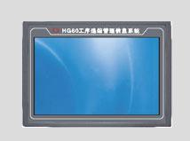 HG60工序追踪管理信息系统