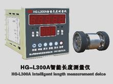 HG-L300A智能长度测量仪