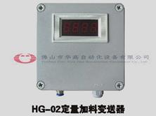 HG-02定量加料变送器(汽泡仪)