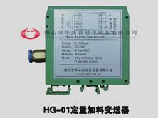 HG-01定量加料变送器(汽泡仪)