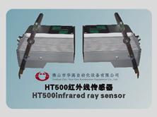 HG-HT500红外线传感器(红外线布边追踪探头/电眼)