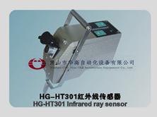 HG-HT301红外线传感器(红外线布边追踪探头/电眼)