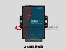 华高RS485通讯转换器