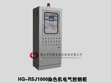 HG-RSJ1000染色机电气控制柜