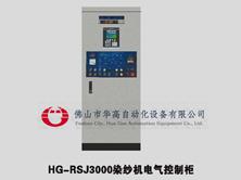 HG-RSJ3000染纱机电气控制柜