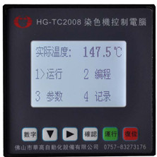 HG-TC2008染色机控制电脑