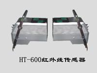 华高红外线传感器(探头/电眼)HT-600