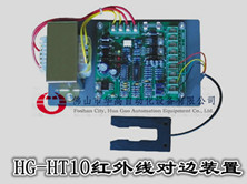 华高红外线对边装置HG-HT10