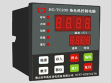 HG-TC200染色机控制电脑