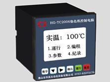 华高HG-TC2006染色机控制电脑