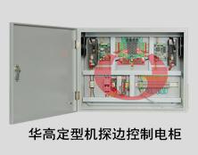 华高定型机探边控制电柜