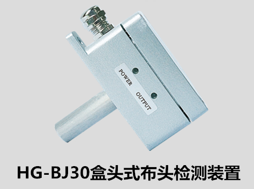 HG-BJ30 盒头式布头检测器
