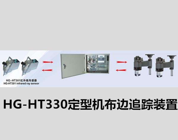 HG-HT330定型机布边追踪装置/定型机探边系统