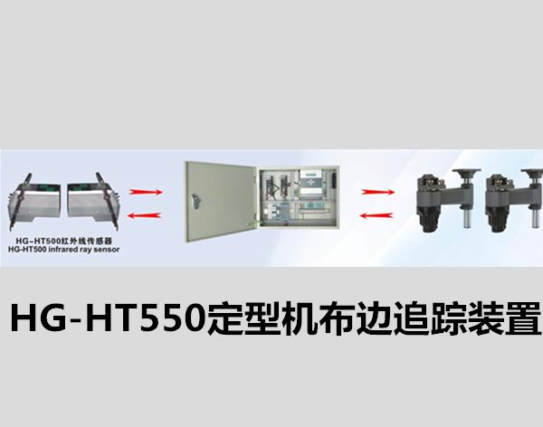 定型机探边HG-HT550定型机布边追踪装置/定型机探边系统