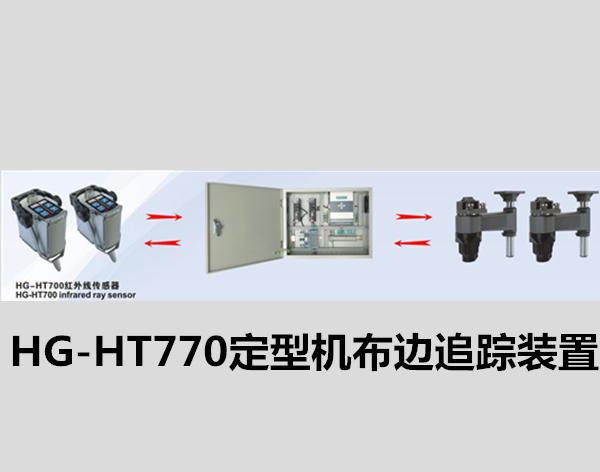 HG-HT770定型机布边追踪装置/定型机探边系统